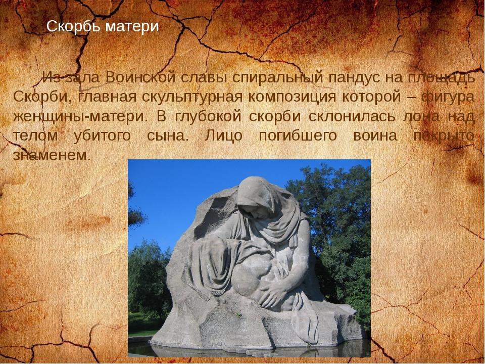 Скорбь матери Из зала Воинской славы спиральный пандус на площадь Скорби, гл...