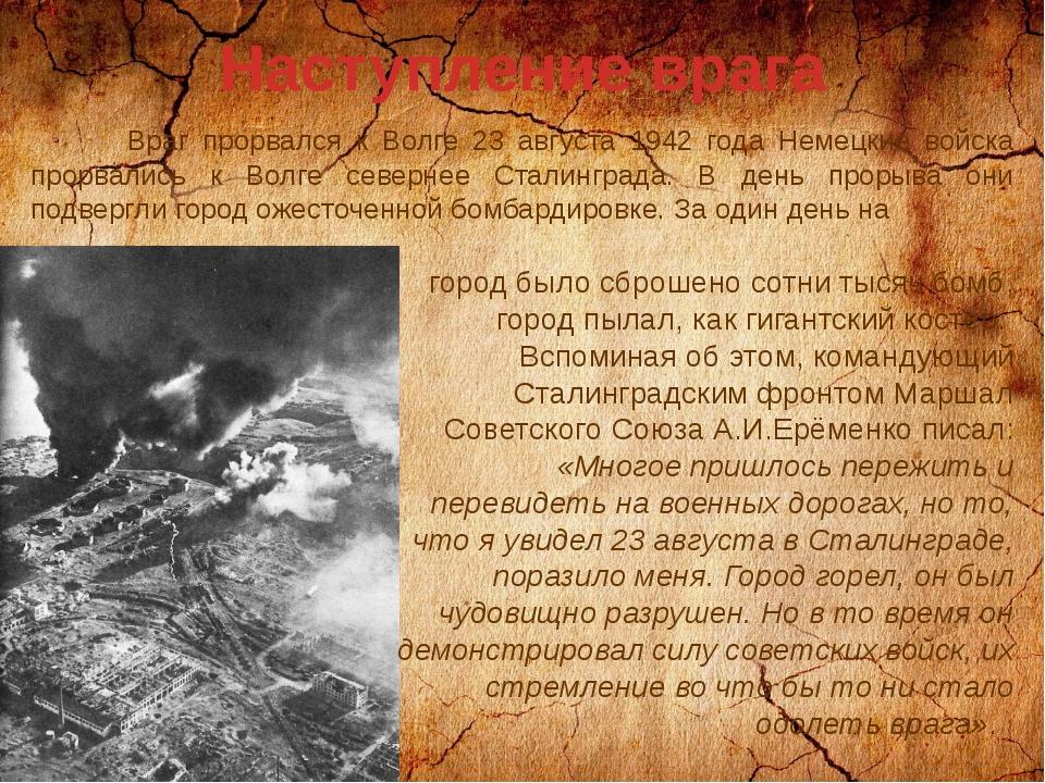 Наступление врага Враг прорвался к Волге 23 августа 1942 года Немецкие войска...
