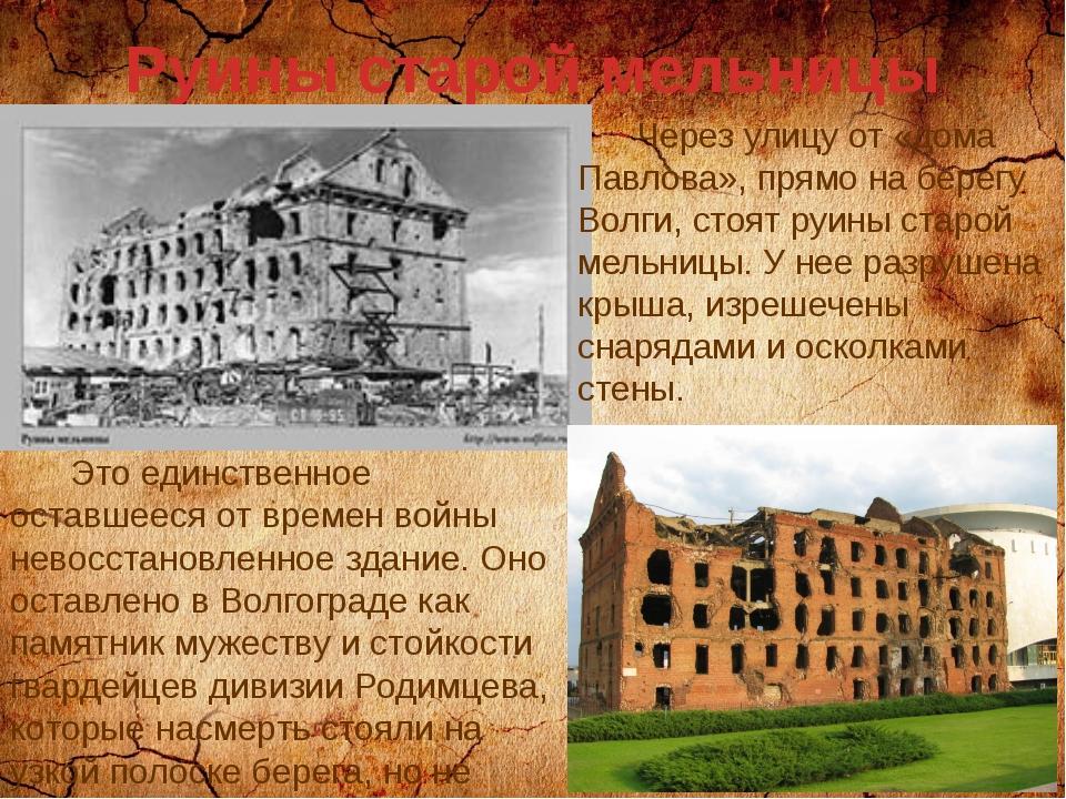 Руины старой мельницы Это единственное оставшееся от времен войны невосстанов...