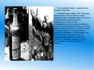Из достижений ученых –химиков можно отметить следующие: Вспомним начало вой
