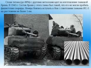 Сплав титана (до 88%) с другими металлами вдет на изготовление танковой брон