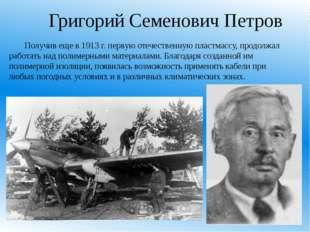 Григорий Семенович Петров Получив еще в 1913 г. первую отечественную пластм