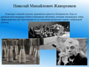 Николай Михайлович Жаворонков  Руководил секцией порохов, взрывчатых вещест