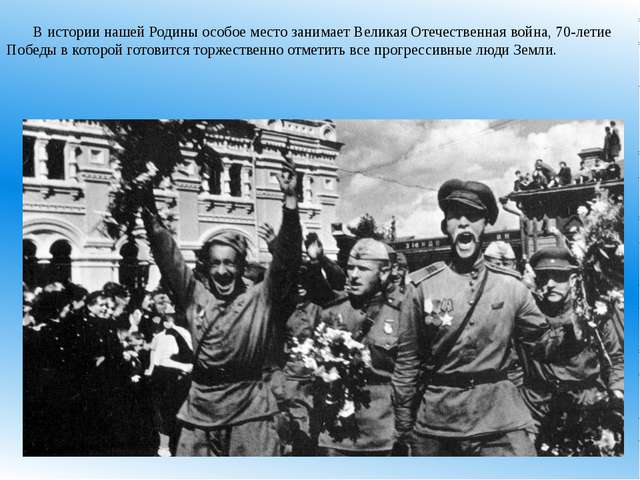 В истории нашей Родины особое место занимает Великая Отечественная война, 70...