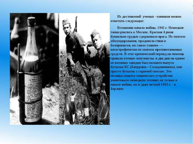 Из достижений ученых –химиков можно отметить следующие: Вспомним начало вой...