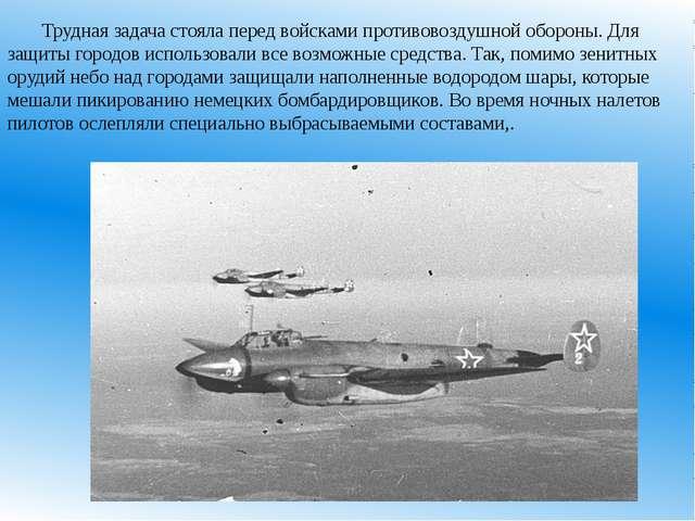 Трудная задача стояла перед войсками противовоздушной обороны. Для защиты го...