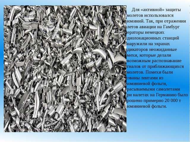 Для «активной» защиты самолетов использовался алюминий. Так, при отражении н...