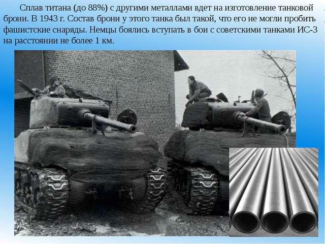 Сплав титана (до 88%) с другими металлами вдет на изготовление танковой брон...