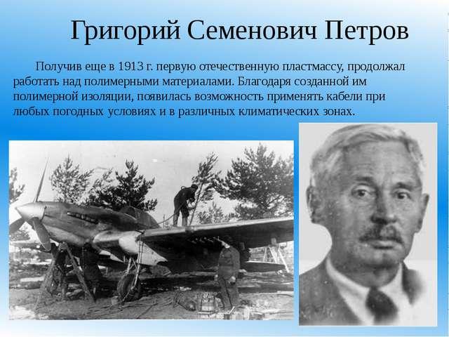 Григорий Семенович Петров Получив еще в 1913 г. первую отечественную пластм...