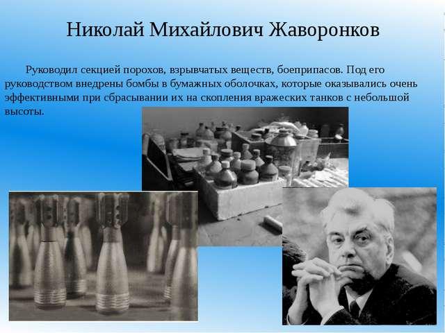 Николай Михайлович Жаворонков  Руководил секцией порохов, взрывчатых вещест...