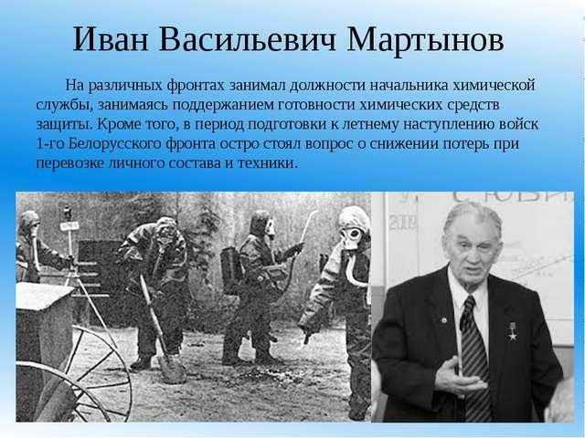 Иван Васильевич Мартынов  На различных фронтах занимал должности начальника...