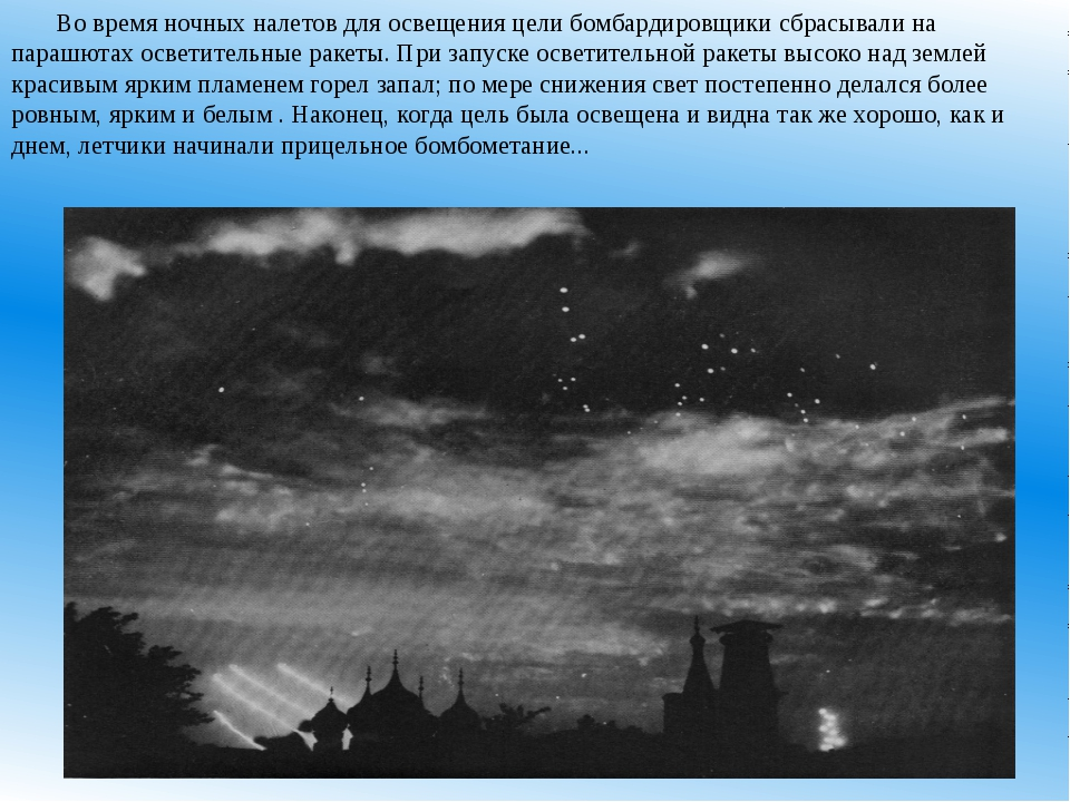 Во время ночных налетов для освещения цели бомбардировщики сбрасывали на пар...