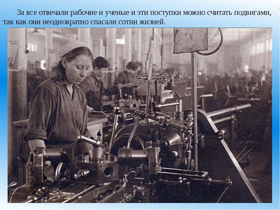 За все отвечали рабочие и ученые и эти поступки можно считать подвигами, так...