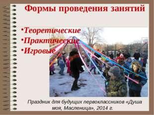 Праздник для будущих первоклассников «Душа моя, Масленица», 2014 г. Формы пр
