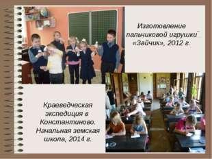 Краеведческая экспедиция в Константиново. Начальная земская школа, 2014 г. И