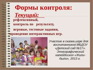 Участие в сказке-игре для воспитанников МБДОУ «Детский сад №17». Этнографиче