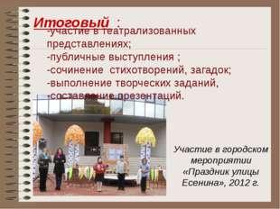 Итоговый : Участие в городском мероприятии «Праздник улицы Есенина», 2012 г.