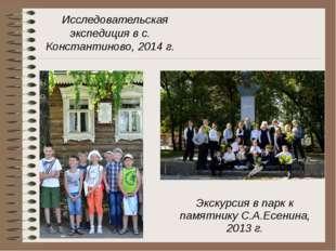 Экскурсия в парк к памятнику С.А.Есенина, 2013 г. Исследовательская экспедици