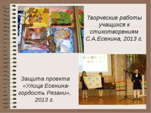 Защита проекта «Улица Есенина- гордость Рязани», 2013 г. Творческие работы уч