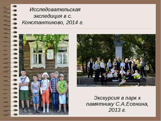 Экскурсия в парк к памятнику С.А.Есенина, 2013 г. Исследовательская экспедици...