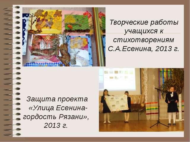 Защита проекта «Улица Есенина- гордость Рязани», 2013 г. Творческие работы уч...