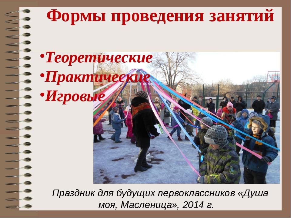 Праздник для будущих первоклассников «Душа моя, Масленица», 2014 г. Формы пр...