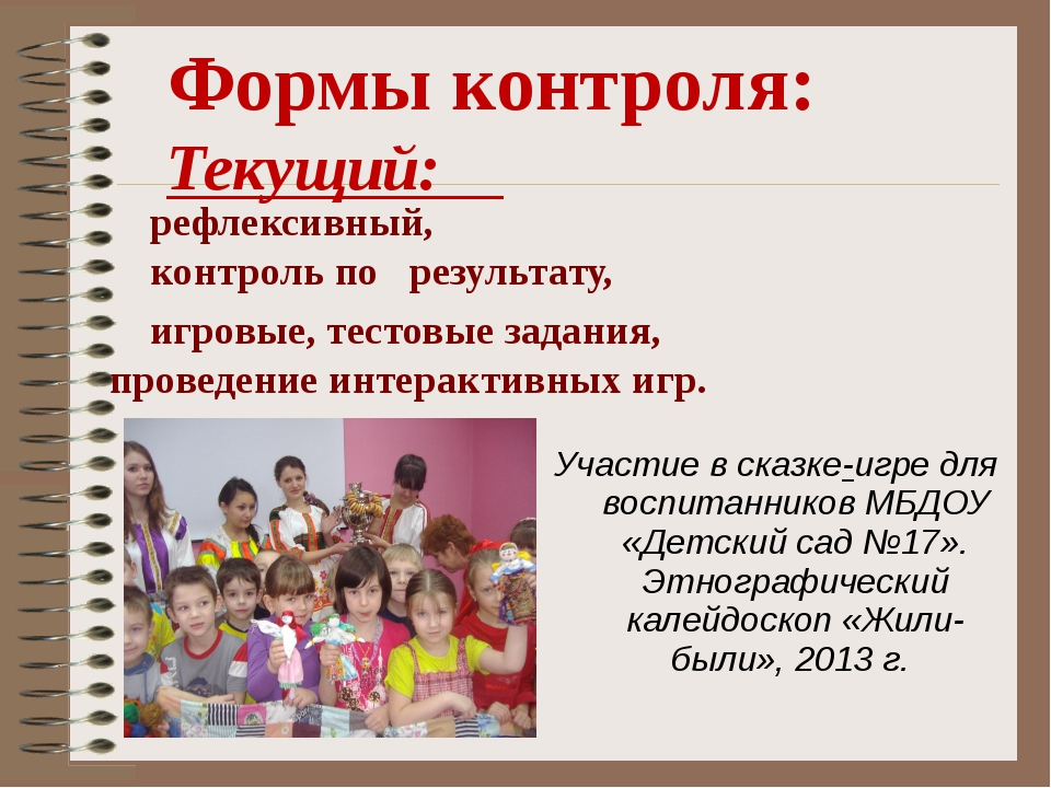 Участие в сказке-игре для воспитанников МБДОУ «Детский сад №17». Этнографиче...