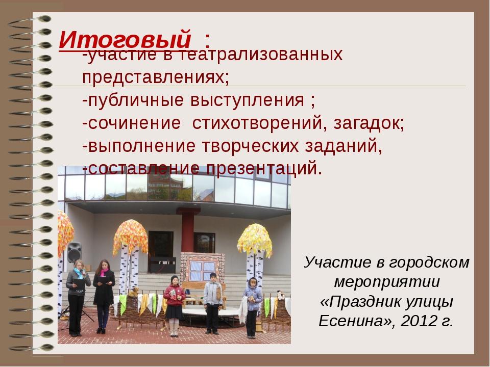 Итоговый : Участие в городском мероприятии «Праздник улицы Есенина», 2012 г....