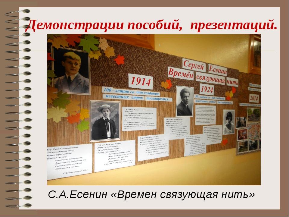 Демонстрации пособий, презентаций. С.А.Есенин «Времен связующая нить»