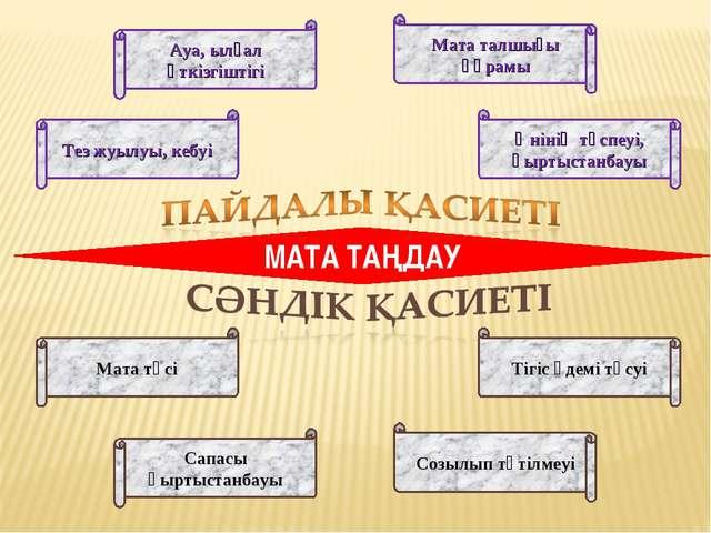 МАТА ТАҢДАУ Ауа, ылғал өткізгіштігі Тез жуылуы, кебуі Мата талшығы құрамы Өні...