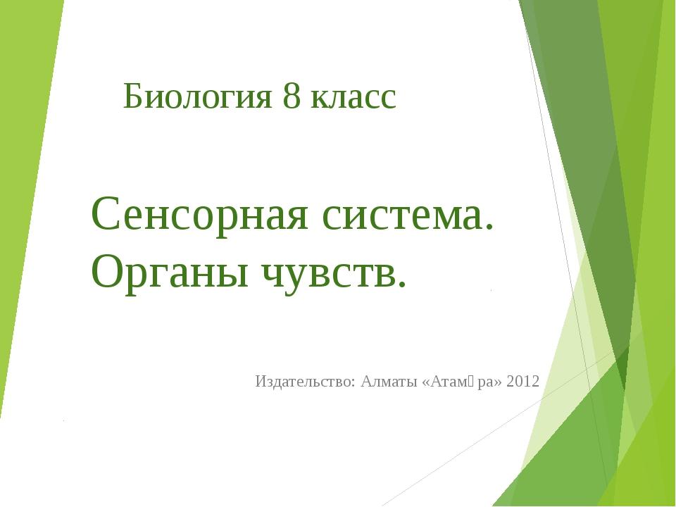 Сенсорная система. Органы чувств. Издательство: Алматы «Атамұра» 2012 Биолог...