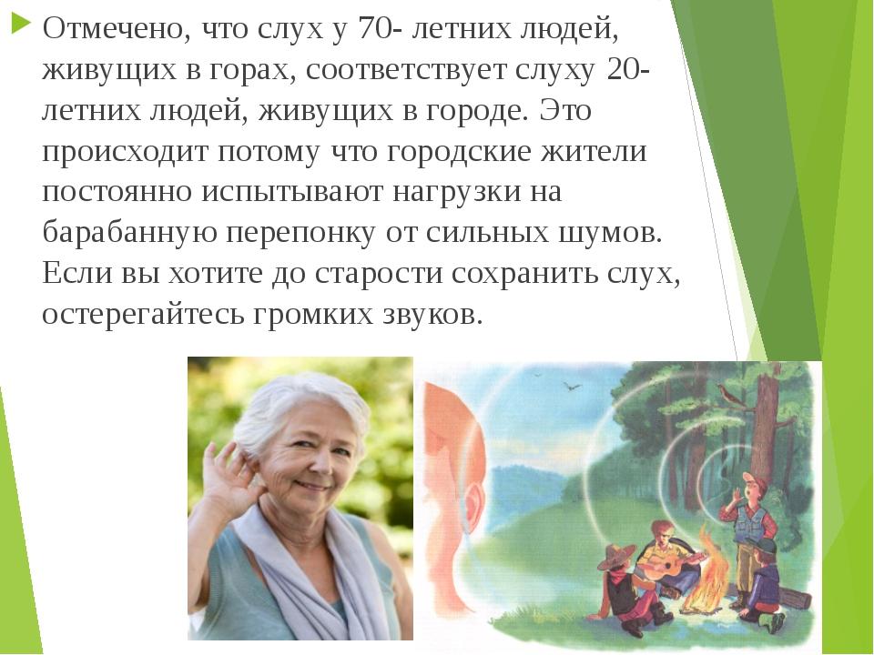 Отмечено, что слух у 70- летних людей, живущих в горах, соответствует слуху 2...