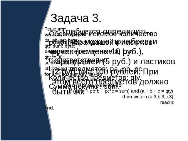 Задача 3. Требуется определить, сколько можно приобрести ручек (по цене 10 ру...