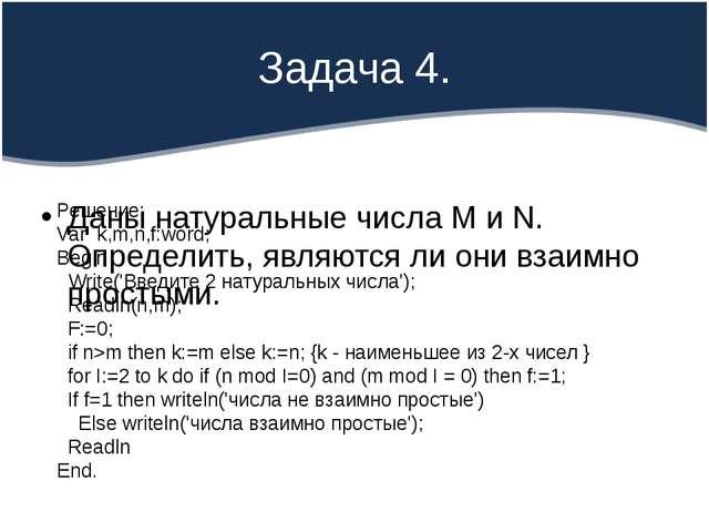 Задача 4. Даны натуральные числа M и N. Определить, являются ли они взаимно п...