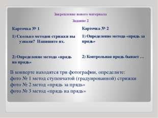 В конверте находятся три фотографии, определите: фото № 1 метод ступенчатой (