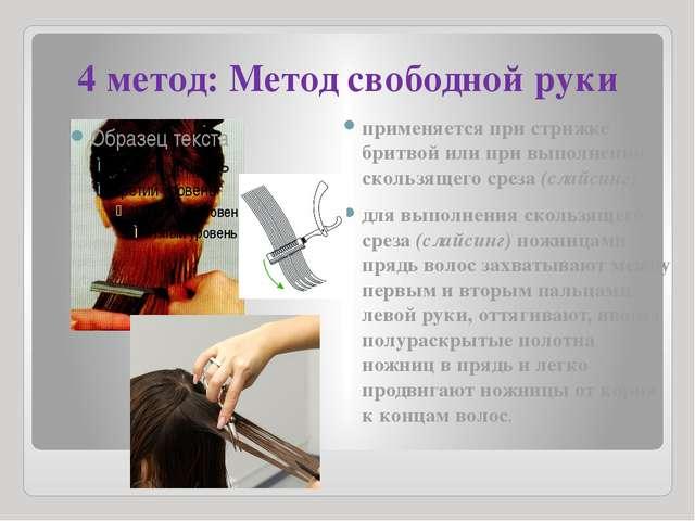 4 метод: Метод свободной руки применяется при стрижке бритвой или при выполне...