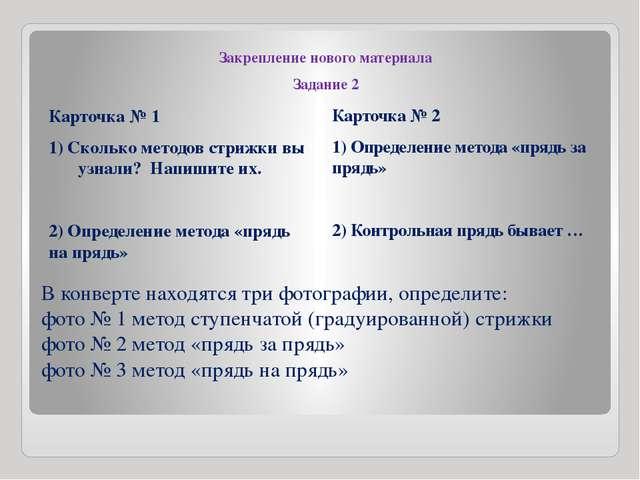 В конверте находятся три фотографии, определите: фото № 1 метод ступенчатой (...