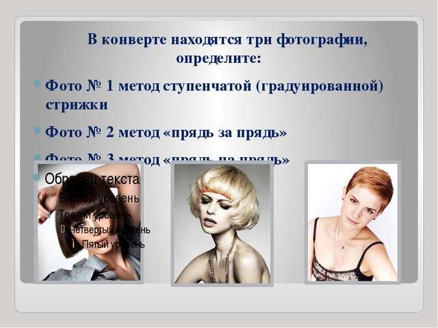 В конверте находятся три фотографии, определите: Фото № 1 метод ступенчатой...