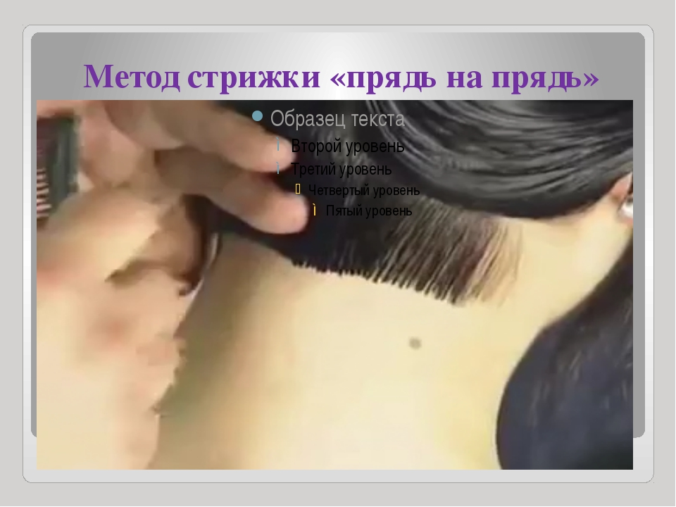 Метод стрижки «прядь на прядь»