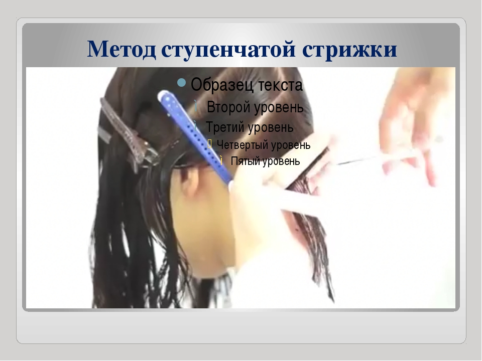 Метод ступенчатой стрижки