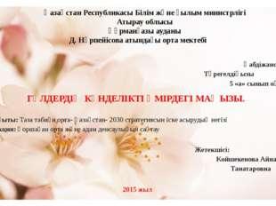 Қазақстан Республикасы Білім және ғылым министрлігі Атырау облысы Құрманғазы