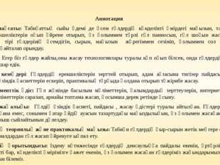 Аннотация 1.Зерттеу мақсаты: Табиғаттың сыйы әдемі де әсем гүлдердің күнделік