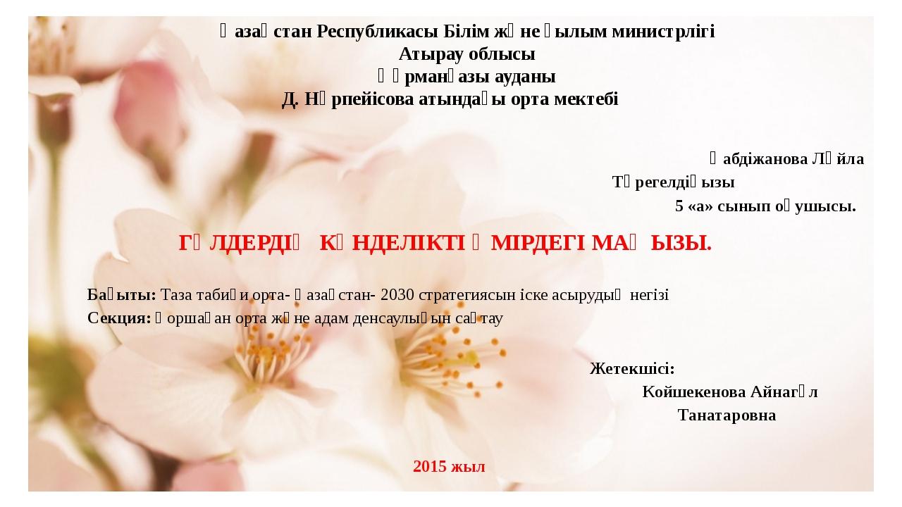 Қазақстан Республикасы Білім және ғылым министрлігі Атырау облысы Құрманғазы...