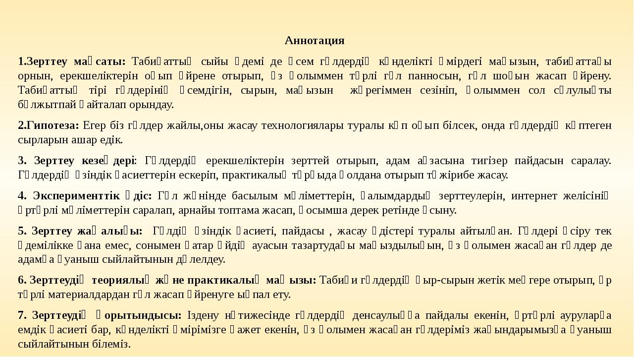 Аннотация 1.Зерттеу мақсаты: Табиғаттың сыйы әдемі де әсем гүлдердің күнделік...