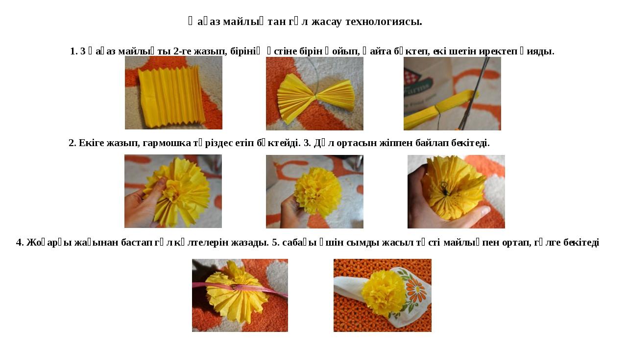 Қағаз майлықтан гүл жасау технологиясы. 1. 3 қағаз майлықты 2-ге жазып, бірін...