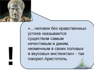 ! «…человек без нравственных устоев оказывается существом самым нечестивым и