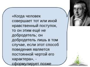 «Когда человек совершает тот или иной нравственный поступок, то он этим ещё