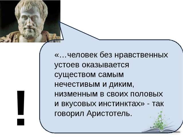 ! «…человек без нравственных устоев оказывается существом самым нечестивым и...