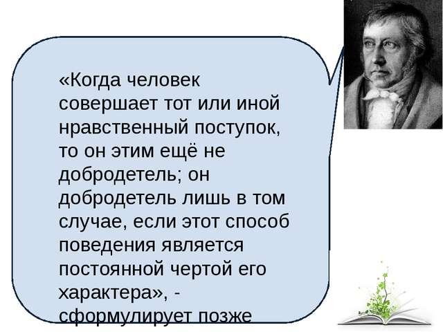 «Когда человек совершает тот или иной нравственный поступок, то он этим ещё...