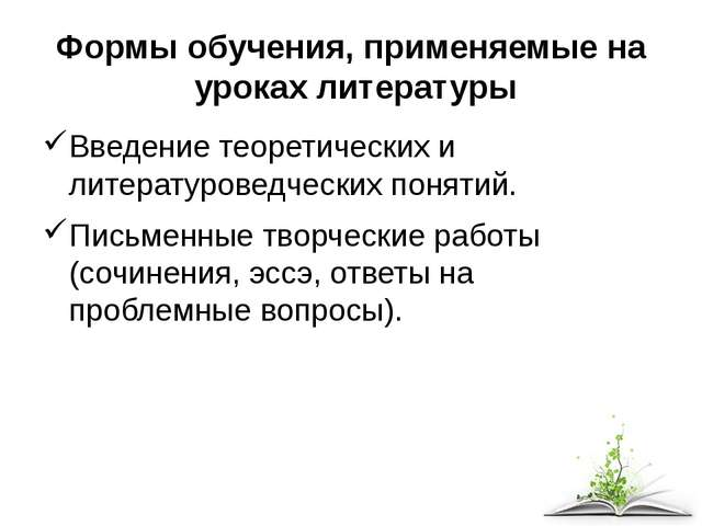 Формы обучения, применяемые на уроках литературы Введение теоретических и лит...